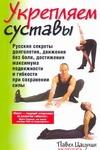 Цацулин Павел - Укрепляем суставы' обложка книги