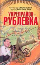 Смоленский А.П. - Укрепрайон Рублевка' обложка книги