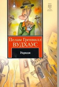Вудхаус П.Г. - Укридж обложка книги