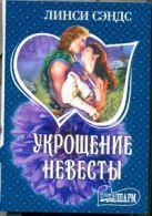 Сэндс Л. - Укрощение невесты' обложка книги