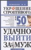 Укрощение строптивого, или 50 способов удачно выйти замуж Попова Е.А.