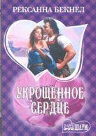 Бекнел Р. - Укрощенное сердце' обложка книги