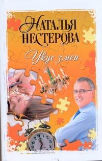 Укус змеи Нестерова Наталья