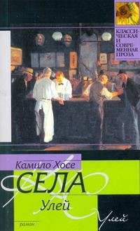 Села Камило Хосе - Улей обложка книги