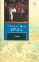 Села Камило Хосе - Улей' обложка книги