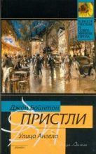 Пристли Д.Б. - Улица Ангела' обложка книги