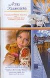 Казанцева А.Ю. - Улица разбитых надежд, или Отдам в хорошие руки женщину с ребенком' обложка книги