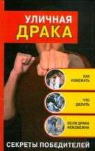 Алексеев Кирилл - Уличная драка. Как избежать и что делать, если драка неизбежна' обложка книги