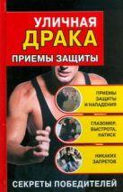 Алексеев Кирилл - Уличная драка. Приемы защиты' обложка книги