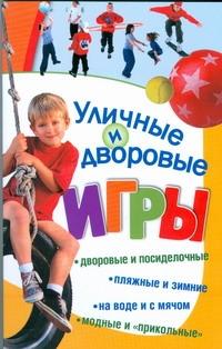 Уличные и дворовые игры Кочетков М.А.