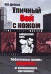 Добкин М.К. - Уличный бой с ножом' обложка книги