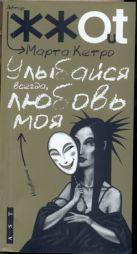 Кетро Марта - Улыбайся всегда, любовь моя' обложка книги