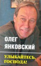 Янковский О.И. - Улыбайтесь, господа!' обложка книги