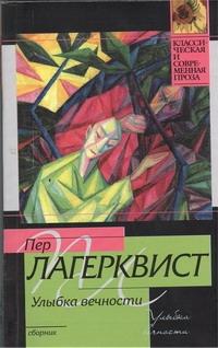 Лагерквист Пер - Улыбка вечности обложка книги