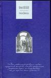 Нагибин Ю.М. - Улыбка Джоконды' обложка книги
