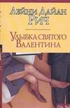 Рич Лейни Дайа - Улыбка святого Валентина' обложка книги