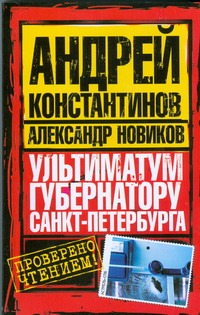 Ультиматум губернатору Санкт-Петербурга Константинов А.Д.