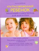 Баркан Алла - Ультрасовременный ребенок' обложка книги