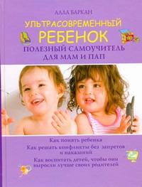Серия книг А. Баркан