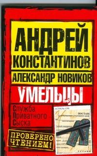 Умельцы Константинов А.Д.