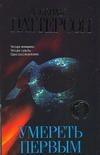 Паттерсон Д. - Умереть первым' обложка книги