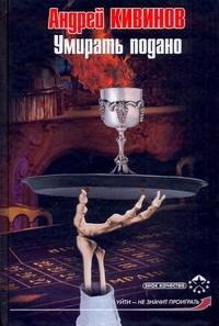 Андрей Кивинов - Умирать подано обложка книги