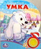 Яковлев Ю.В. - Умка' обложка книги