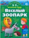 Умная раскраска. Веселый зоопарк. От 5 до 7 лет Новиковская О.А.