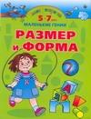 Умная раскраска. Размер и форма. 5 - 7 лет Новиковская О.А.