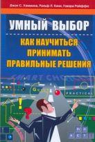 Хэммонд Дж.С. - Умный выбор.Как научиться принимать правильные  решения' обложка книги