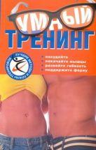 Брукс Дуглас - Умный тренинг' обложка книги