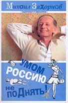 Задорнов М. Н. - Умом Россию не поДнять!' обложка книги