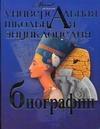 Универсальная школьная энциклопедия. Биографии