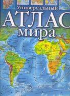 Голубчиков Ю.Н. - Универсальный атлас мира' обложка книги