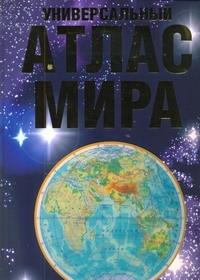 Универсальный атлас мира Голубчиков Ю.Н.