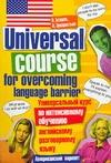 Бгашев В.Н. - Универсальный курс по интенсивному обучению английскому разговорному языку. Амер' обложка книги