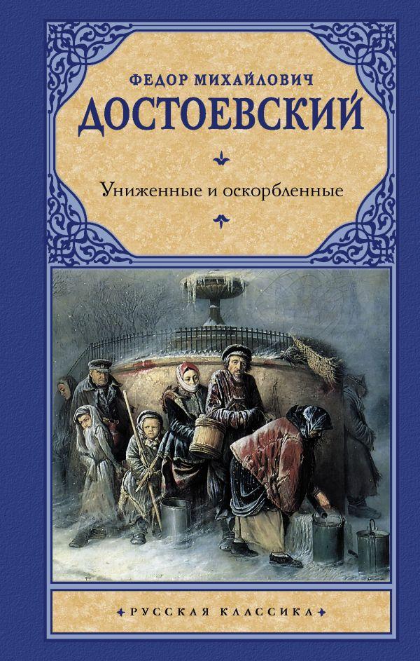 цена на Достоевский Федор Михайлович Униженные и оскорбленные