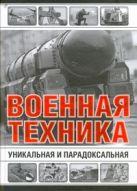 Каторин Ю.Ф. - Уникальная и парадоксальная военная техника' обложка книги