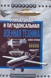 Каторин Ю.Ф. - Уникальная и парадоксальная военная техника. Кн. 2' обложка книги