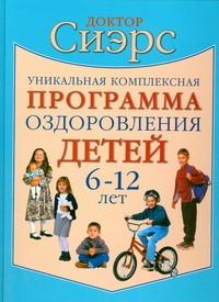 Уникальная комплексная программа оздоровления детей 6-12 лет Сиэрс У.