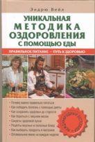 Вейл Эндрю - Уникальная методика оздоровления с помощью еды' обложка книги