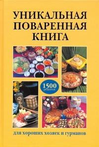 Уникальная поваренная книга для хороших хозяек и гурманов Набережная М.В.