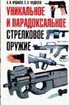 Ардашев А.Н. - Уникальное и парадоксальное стрелковое оружие обложка книги