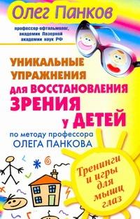Уникальные упражнения для восстановления зрения у детей по методу профессора Оле Панков О.П.