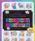 Зигуненко С.Н. - Уникальный иллюстрированный толковый словарь пословиц и поговорок для детей' обложка книги