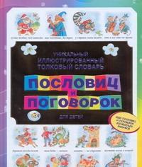 Уникальный иллюстрированный толковый словарь пословиц и поговорок для детей Зигуненко С.Н.