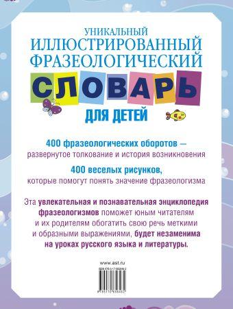Уникальный иллюстрированный фразеологический словарь для детей Волков С.В.