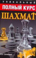 Губницкий С.Б. - Уникальный полный курс шахмат' обложка книги