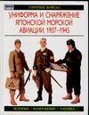 Нила Г. - Униформа и снаряжение японской морской авиации. 1937-1945' обложка книги