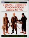 Униформа и снаряжение японской морской авиации. 1937-1945 Нила Г.